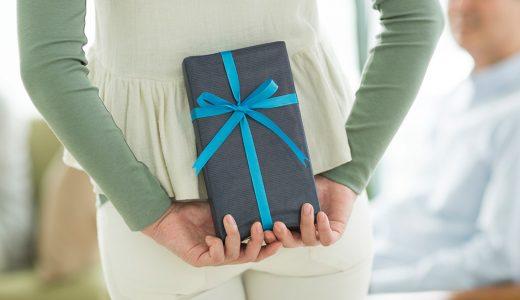 【ネット恋愛】住所を聞かず、ネット恋人に誕生日プレゼントを渡す方法